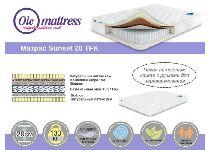 Матрас Ole Mattress Sunset 20 TFK